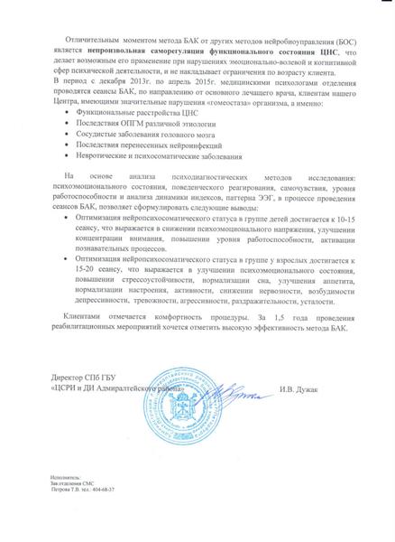 СПб-ГБУ-«ЦСРИ-и-ДИ-Адмиралтейского-района»,-директор-И.В.-Дужак