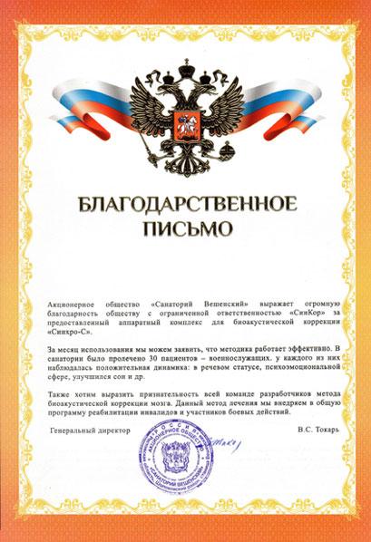 АО-Санаторий-Вешенский