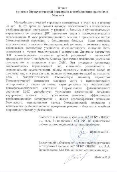 ФГБУ--3-центральный-военный-клинический-госпиталь-им.-А.А.-Вишневского