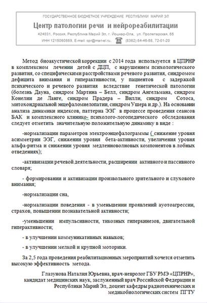 ГБУ-Республики-Марий-Эл-Центр-патологии-речи-и-нейрореабилитации