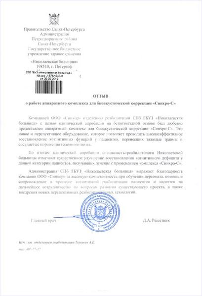 СПб ГБУЗ Николаевская больница